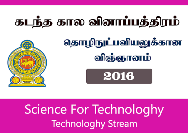 2016-August New Syllabus - Science for Technology-Advanced Level Examination