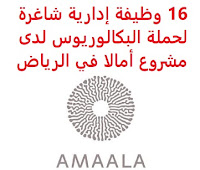 16 وظيفة إدارية شاغرة لحملة البكالوريوس لدى مشروع أمالا في الرياض يعلن مشروع أمالا, عن توفر 16 وظيفة إدارية شاغرة لحملة البكالوريوس, للعمل لديه في الرياض وذلك للوظائف التالية: 1- مدير تصميم الرسومات المتحركة   (Motion Graphic Manager) 2- أخصائي تصوير فيديو وصور فوتوغرافية   (Videographer and Photographer Film Specialist) 3- مدير الاستدامة الأول ، مهندس المشروع والتدقيق والامتثال   (Senior Sustainability Manager, Project, Audit & Compliance Engineer) 4- مدير الدفع التجاري – إعداد التقارير (الميزانية / التكلفة)   (Commercial Payment Manager – Reporting – Budget/Cost) 5- أخصائي أول – نظم الجودة   (Senior Specialist – Quality Systems) 6- مدير الامتثال للجودة   (Quality Compliance Manager) 7- مدير تصميم أول – الداخلية   (Senior Design Manager – Interiors) 8- أخصائي بيئي أول   (Senior Environmental Specialist) 9- مراقب المستندات   (Document Controller) 10- مدير أول – تسليم مشاريع الصحة والسلامة   (Senior Manager – Project Delivery, Health & Safety) 11- مدير التصميم – المناظر الطبيعية   (Design Manager – Landscape) 12- مدير أول – التخطيط   (Senior Manager – Planning) 13- مدير التصميم – الداخلي   (Design Manager – Interiors) 14- مشرف الأعمال المدنية   (PM Airside Civil Works) 15- المدير التجاري   (Commercial Manager). 16- مدير التخطيط والتقارير   (Planning & Reporting Manager) للتـقـدم لأيٍّ من الـوظـائـف أعـلاه اضـغـط عـلـى الـرابـط هنـا       اشترك الآن في قناتنا على تليجرام     شاهد أيضاً وظائف الرياض   وظائف جدة    وظائف الدمام      وظائف شركات    وظائف إدارية                           لمشاهدة المزيد من الوظائف قم بالعودة إلى الصفحة الرئيسية  شاهد يومياً عبر موقعنا مدير مشتريات مطلوب مترجم وظائف حراس أمن بدون تأمينات الراتب 3600 ريال وظائف مترجمين العربية للعود توظيف وظائف العربية للعود العربية للعود وظائف محاسب يبحث عن عمل مطلوب محامي وظائف عبدالصمد القرشي مطلوب مساح البنك السعودي للاستثمار توظيف وظائف حراس امن بدون تأمينات الراتب 3600 ريال مطلوب مهندس معماري صندوق الاستثمارات العامة وظائف دوام جزئي جرير وظائف حراس امن براتب 8000 وظائف صندوق الاستثمارات العامة ارامكو ر