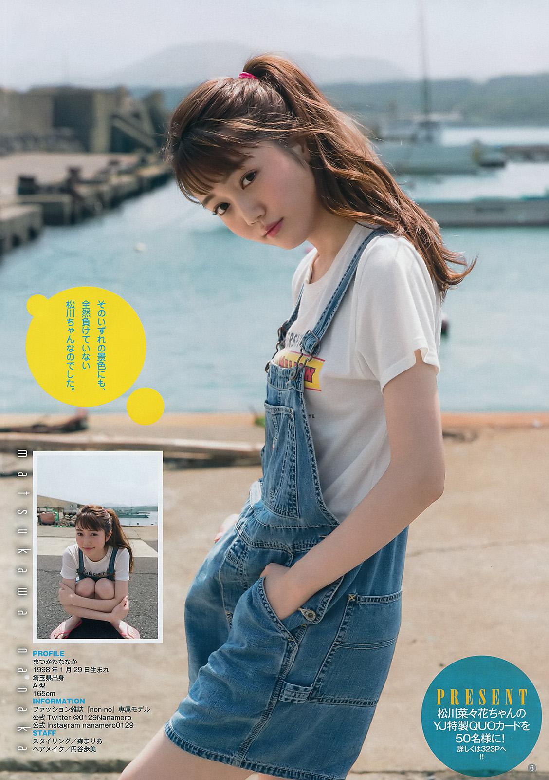 Nanaka Matsukawa 松川菜々花, Young Jump 2017 No.45 (週刊ヤングジャンプ 2017年45号)