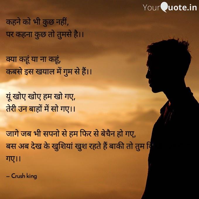 Popular one side love shayari :alone shayari in hindi