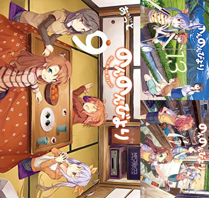 まとめ買い:のんのんびより (全15巻)(MFコミックス アライブシリーズ)