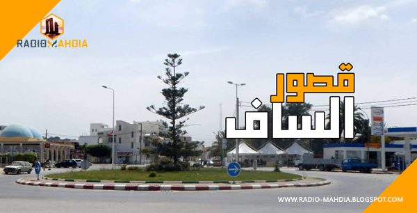 قصور الساف Ksour Essef Mahdia المهدية