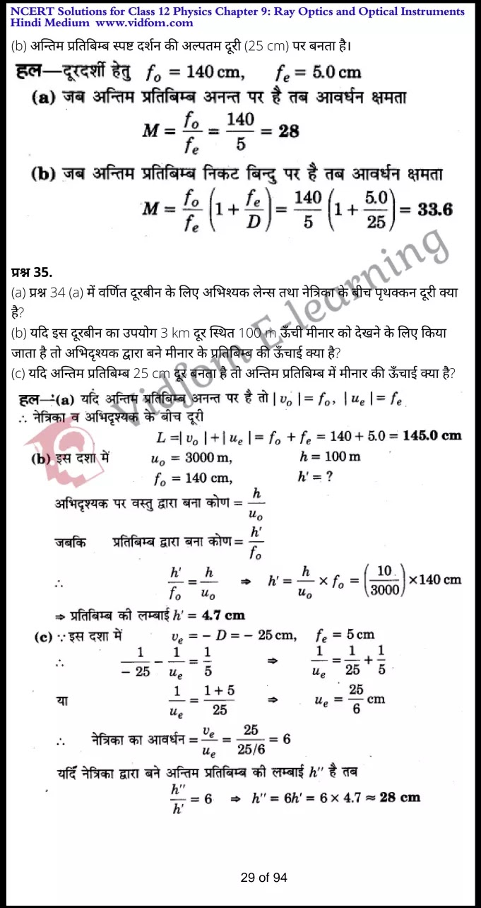 class 12 physics chapter 9 light hindi medium 29