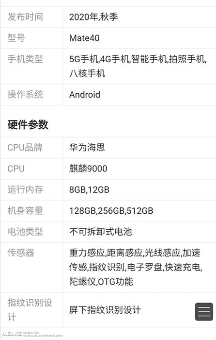 Leak of support for Mate 40 with Kirin 9000 processor