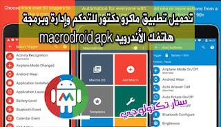 تحميل تطبيق ماكرو دكتور للتحكم وإدارة وبرمجة هاتفك الأندرويد macrodroid apk