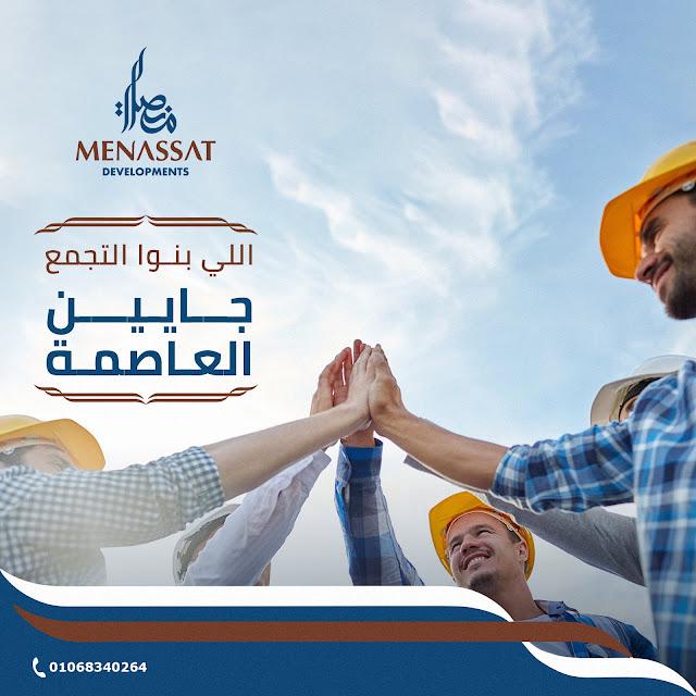 امتلك وحدة تجارية او ادارية  في مول منصات العاصمة الادارية الجديدة Menassat New Capital