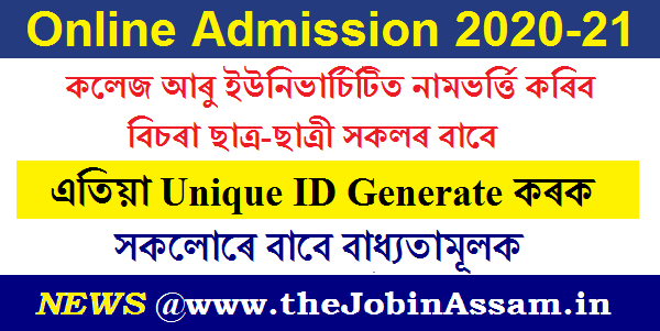 Important Notice for Seeking Online Admission in Colleges & Universities of Assam