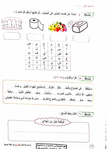 تحميل كتاب بكار اللغة العربية الصف الثالث الابتدائى الترم الأول المنهج الجديد