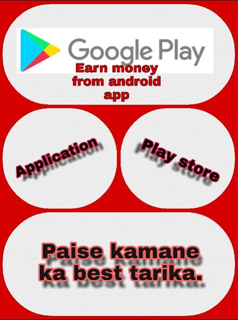 Android app से पैसे कैसे कमाए? Android app से पैसे कैसे कमाते हैं?