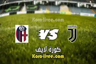 مشاهدة مباراة يوفنتوس وبولونيا بث مباشر كورة لايف 23-05-2021 الدوري الايطالي