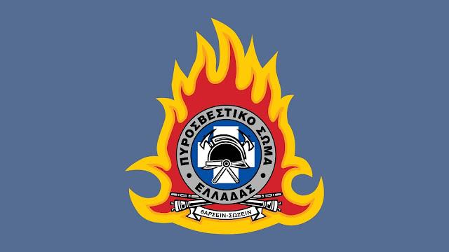 Ολοκληρώθηκαν οι Τακτικές Κρίσεις Αξιωματικών της Πυροσβεστικής έτους 2021