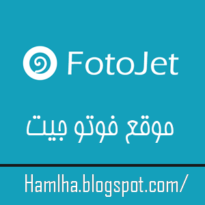 تحميل برنامج فوتو جيت FotoJet مجانا