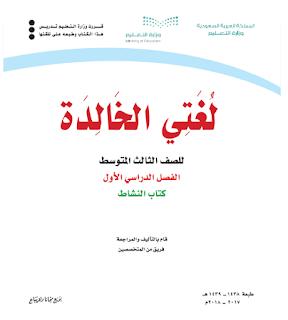 كتاب النشاط لمادة اللغة العربية للصف الثالث المتوسط