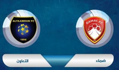 مباراة التعاون وضمك كورة توداي مباشر 25-1-2021 والقنوات الناقلة في الدوري السعودي