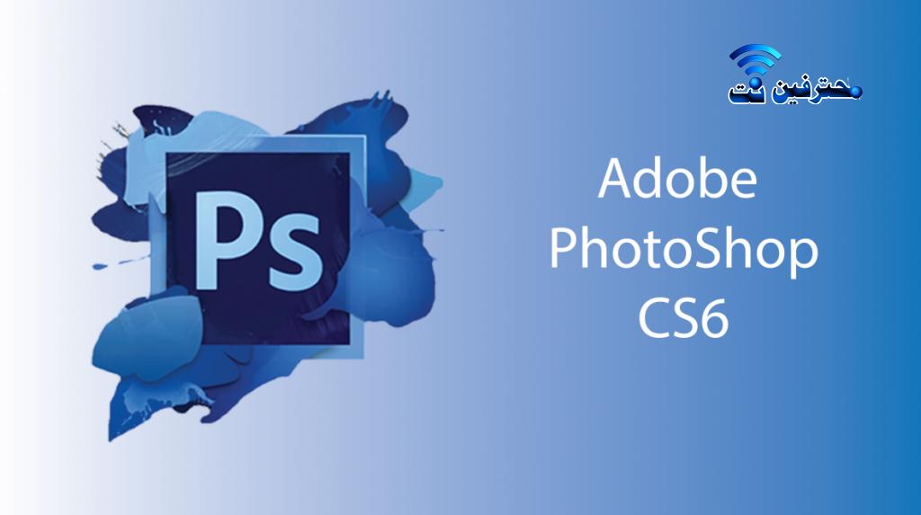 تحميل برنامج adobe photoshop cs3 من ميديا فاير