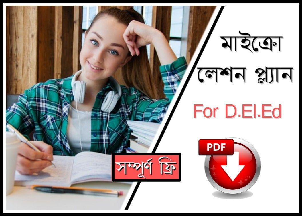 Micro lesson plan in Bengali PDF  Download D.EL.ED ।। মাইক্রো লেশন প্ল্যান পি ডি এফ ডাউনলোড ডি এল এড।।