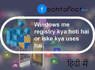 Registry क्या है? Windows registry (Basics)