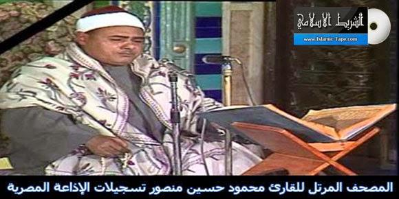 المصحف المرتل للقارئ محمود حسين منصور تسجيلات الإذاعة المصرية