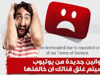 تحديثات جديدة من اليوتيوب ربما ستكون سبب في اغلاق قناتك 😢