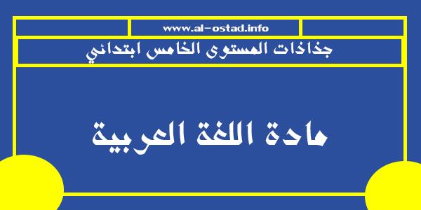 جذاذات مادة اللغة العربية المستوى الخامس ابتدائي