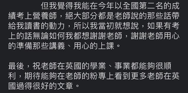 台灣營養師Vivian【心情隨筆】我覺得該說謝謝的是,身為老師的我