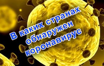 В каких странах обнаружен коронавирус