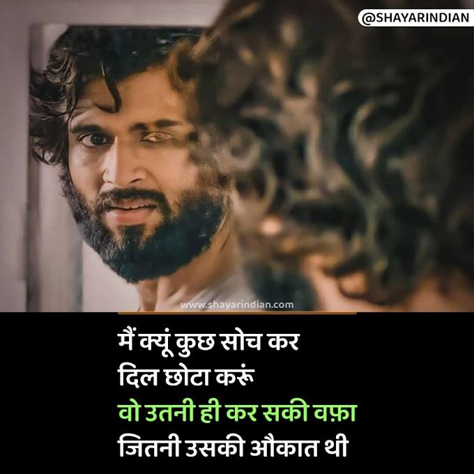 मैं क्यूं कुछ सोच कर - Kuch Soch Kar, Dil Chhota Karu, Wafa, Aukat