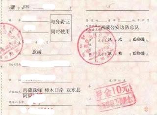 如何辦理西藏邊防證(香港、澳門)?