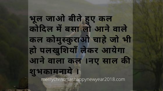 Happy New Year Shayari for Best Friend