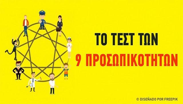 το τεστ των 9 προσωπικοτήτων