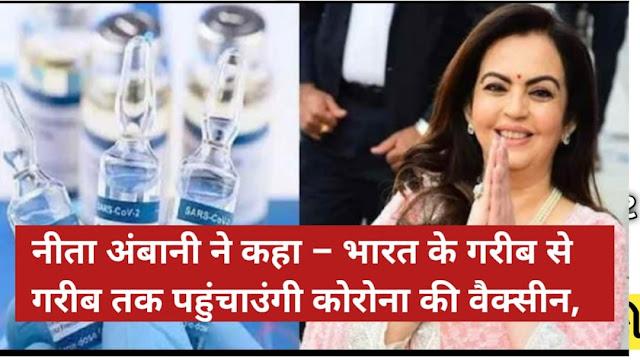 नीता अंबानी ने कहा – भारत के गरीब से गरीब तक पहुंचाउंगी कोरोना की वैक्सीन,