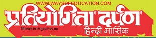 PRATIYOGITA DARPAN SEPTEMBER 2019 ISSUE