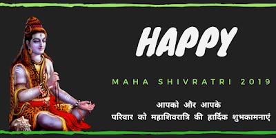 Maha Shivratri 2019 image