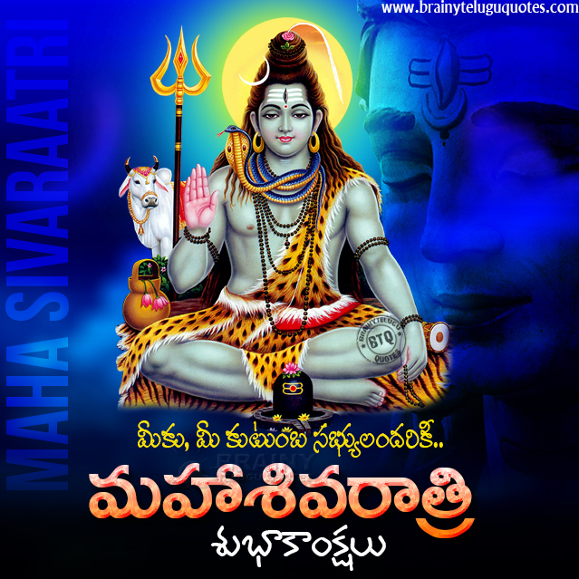 lord shiva images with maha sivaraatri greetings, telugu maha sivaraatri greetings,2020