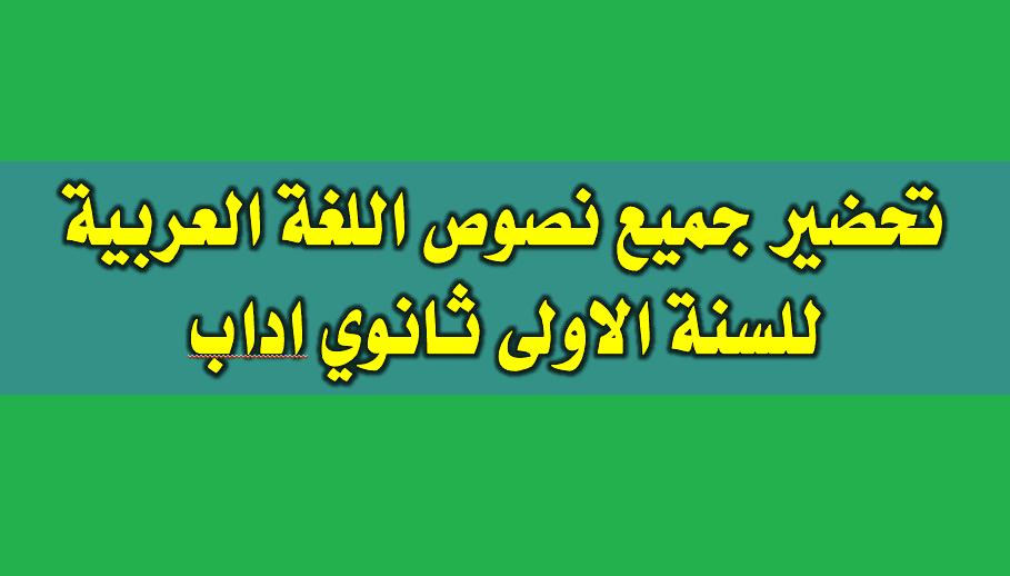 تحضير درس من آثار الإسلام على الفكر و اللّغة للسنة الاولى ثانوي اداب -  مدونة حلمنا العربي