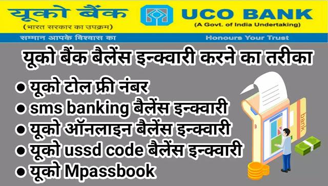 Uco Bank Balance  Enquiry(यूको बैंक बैलेंस इन्क्वारी)