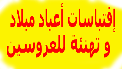 ❤️ أجمل إقتباسات أعياد ميلاد و تهنئة للعروسين ❤️