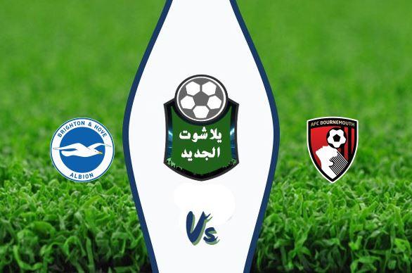 نتيجة مباراة برايتون وبورنموث اليوم الثلاثاء 21-01-2020 الدوري الإنجليزي
