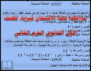 مراجعة فيزياء للصف الاول الثانوى ترم ثاني, مراجعة الفيزياء للصف الاول الثانوي الترم الثاني, مراجعة الفيزياء للصف الاول الثانوي, مراجعة نهائية فيزياء للصف الأول الثانوي الترم الثاني, المراجعة النهائية في الفيزياء للصف الأول الثانوي الترم الثاني