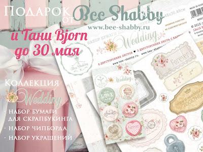 Нежная Bee Shabby Конфетка до 30 мая