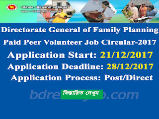Fatikchory Upazila, Fatikchory Family Planning Paid Peer Volunteer job circular 2017