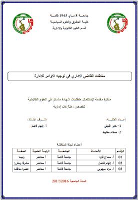 مذكرة ماستر: سلطات القاضي الإداري في توجيه الأوامر للإدارة PDF