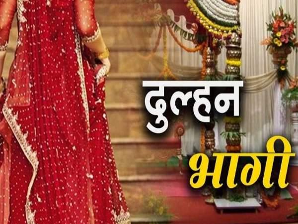 कांगड़ा: फेरों से पहले दुल्हन फरार, अब शादी के लिए छोटी बहन से विवाह करवाने का फैसला