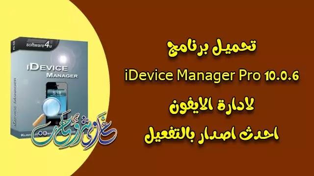 تحميل برنامج iDevice Manager Pro 10.0.6 اقوى برنامج لإدارة الايفون كامل بالتفعيل.