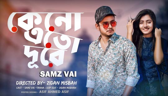 Keno Eto Dure Lyrics by Samz Vai