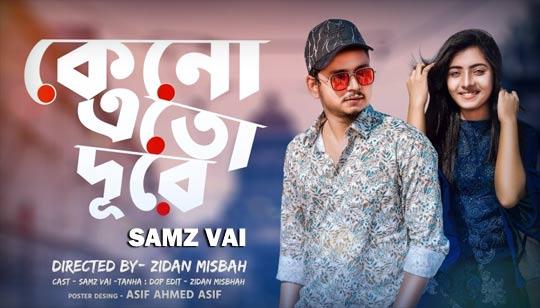 Keno Eto Dure Lyrics (কেনো এতো দূরে) Samz Vai Song
