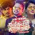 Prashnayak Ahannada Song Lyrics - ප්රශ්නයක් අහන්නද ගීතයේ පද පෙළ