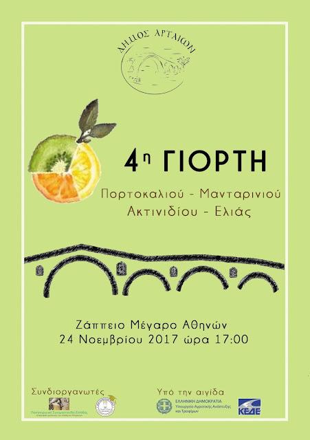 Άρτα: Πλούσιο το πρόγραμμα της 4ης Γιορτής Πορτοκαλιού- Μανταρινιού-Ακτινιδίου- Ελιάς στο Ζάππειο Μέγαρο.