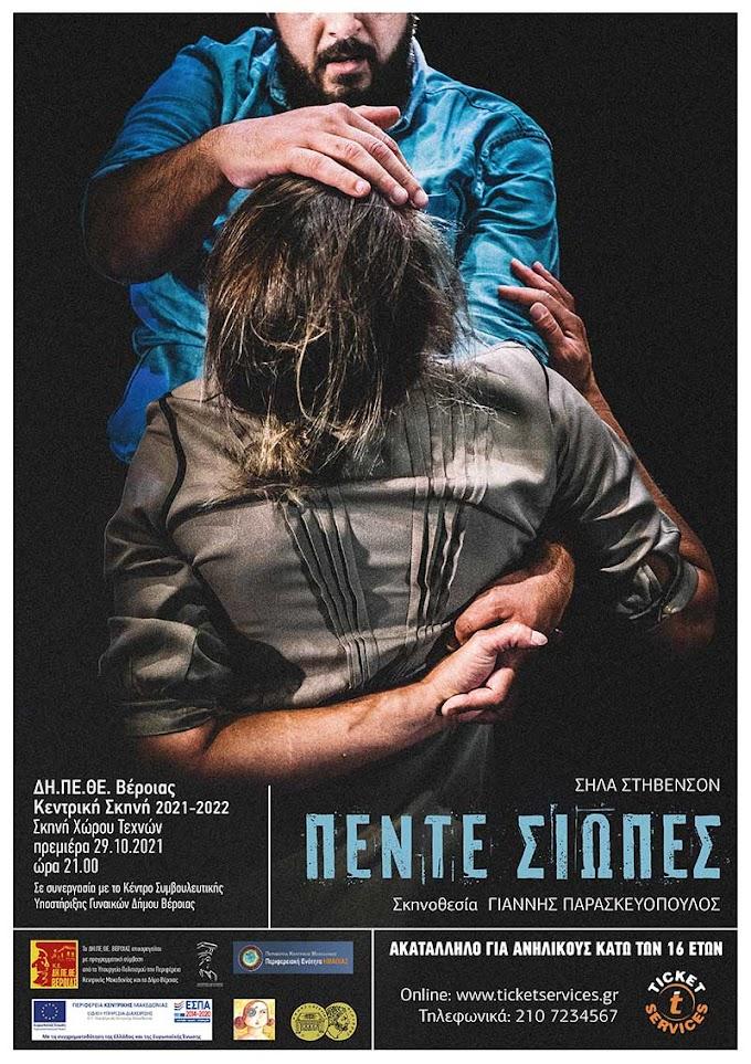 """Το έργο """"Πέντε Σιωπές"""" της Σίλα Στίβενσον """"ανεβαίνει"""" από ΔΗΠΕΘΕ Βέροιας (πρεμιέρα 29/10/2021)"""