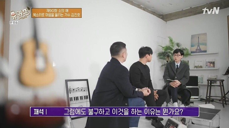 유퀴즈 SG워너비 김진호가 병원이나 고3 졸업식에서 무료 공연을 다니는 이유 - 꾸르
